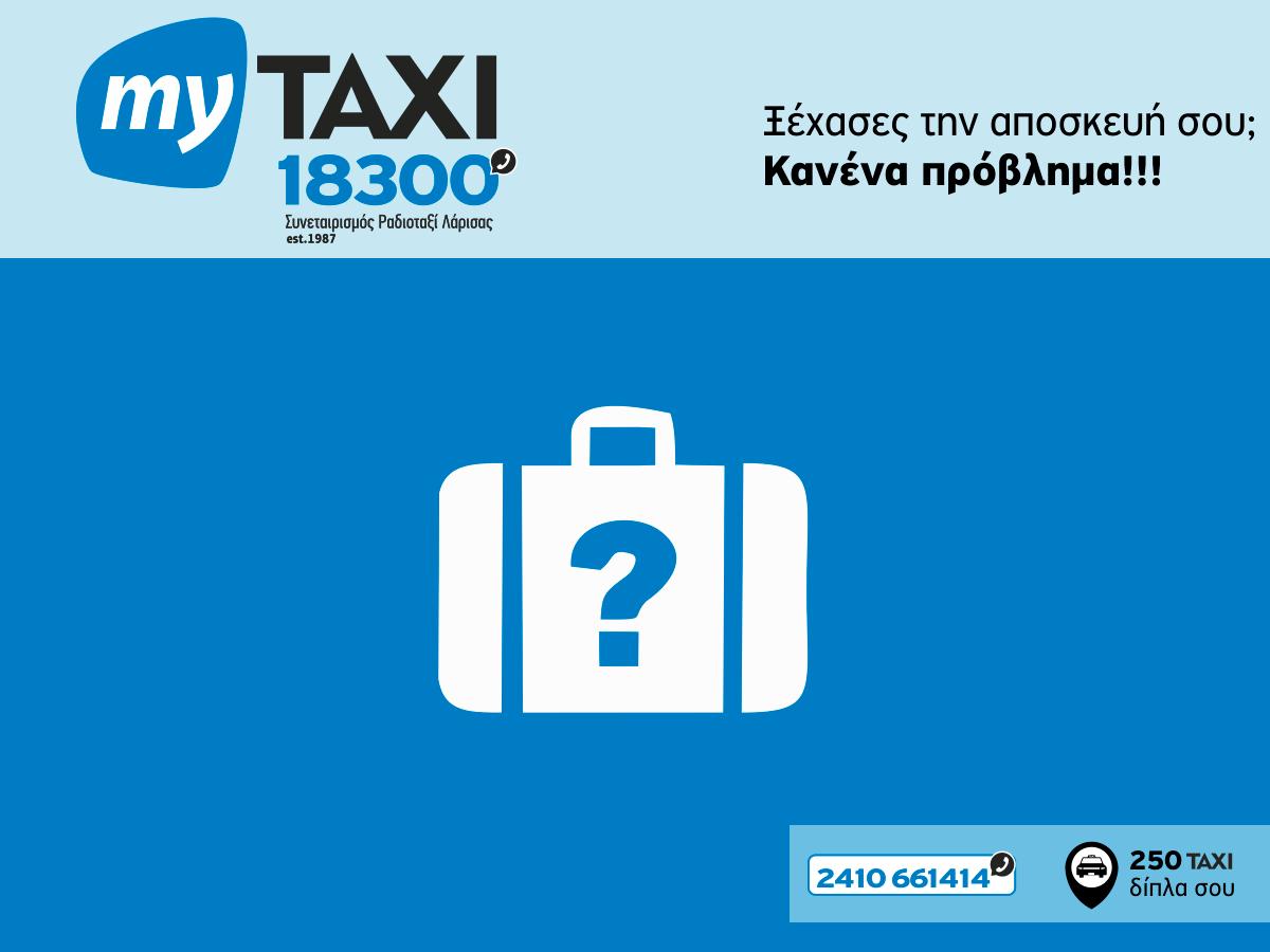 mytaxi εύρεση αποσκευών