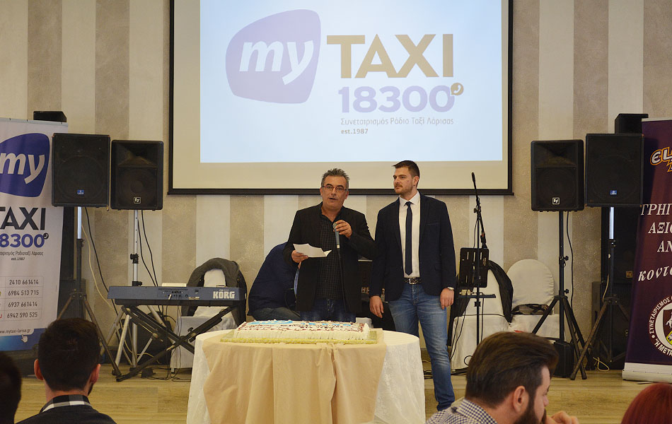 my taxi larisa κοπή πίτας 2017