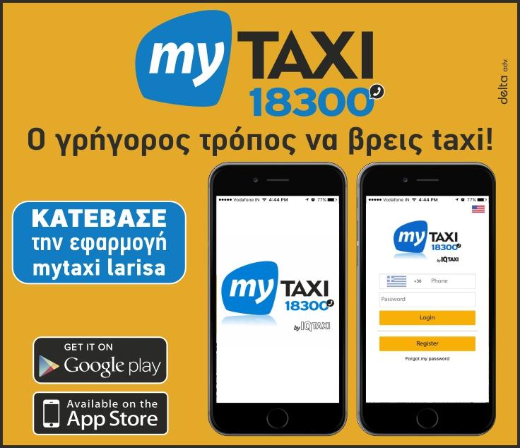 my taxi larisa εφαρμογή