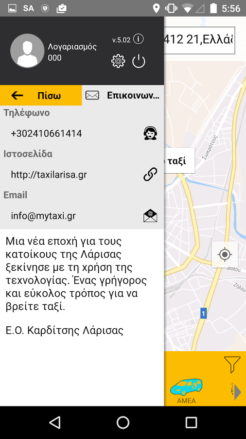 mytaxi εφαρμογή